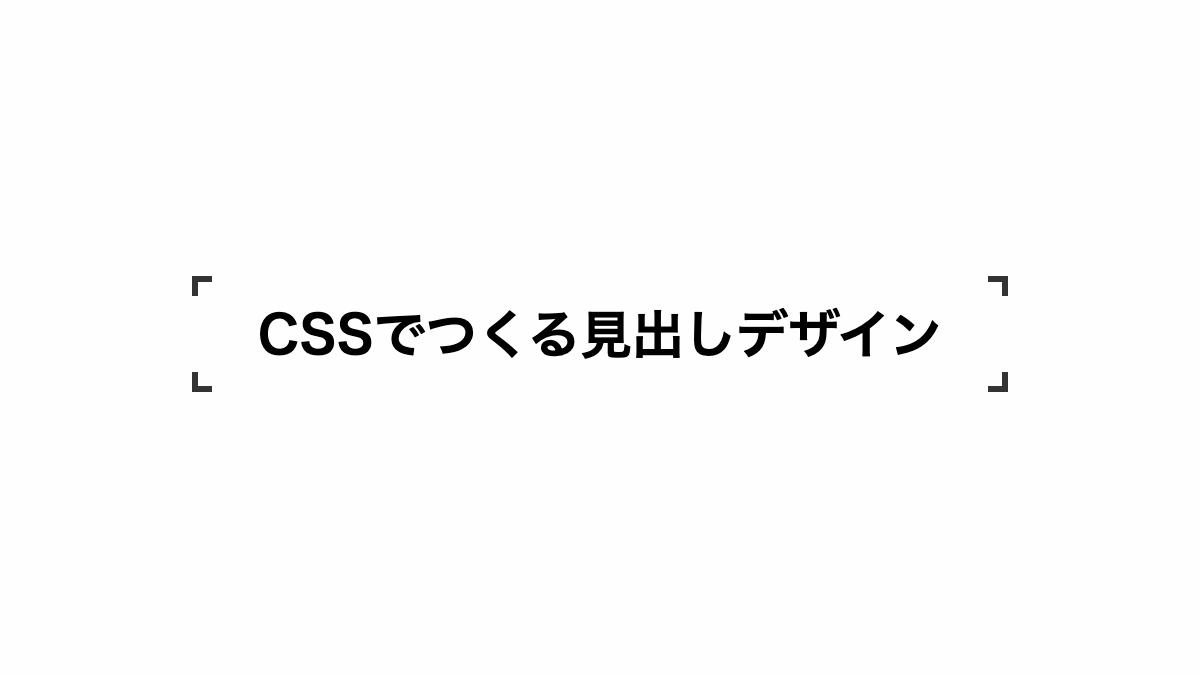 4隅に枠をつけたシンプルなCSS見出しデザイン