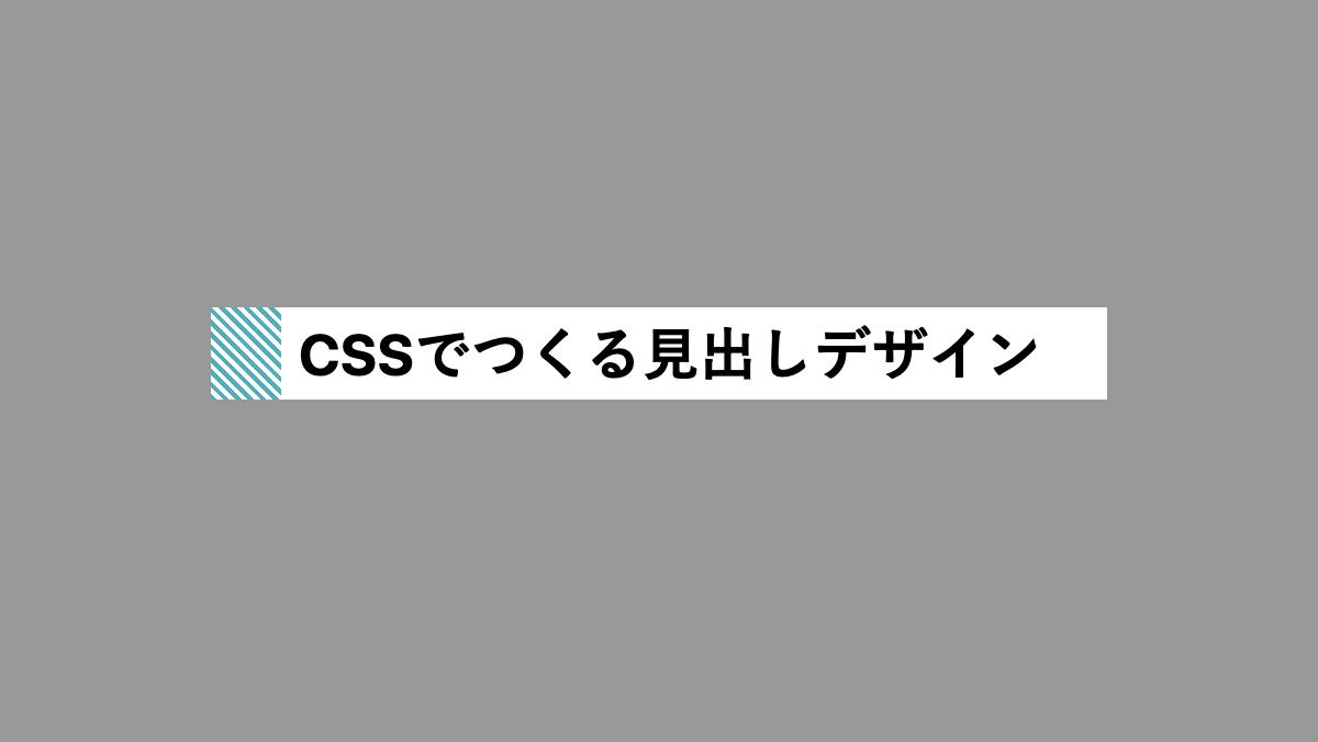 文字の左に斜めストライプを入れたCSS見出しデザイン