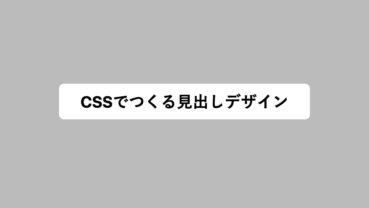 角丸で白背景のシンプルなCSS見出しデザイン