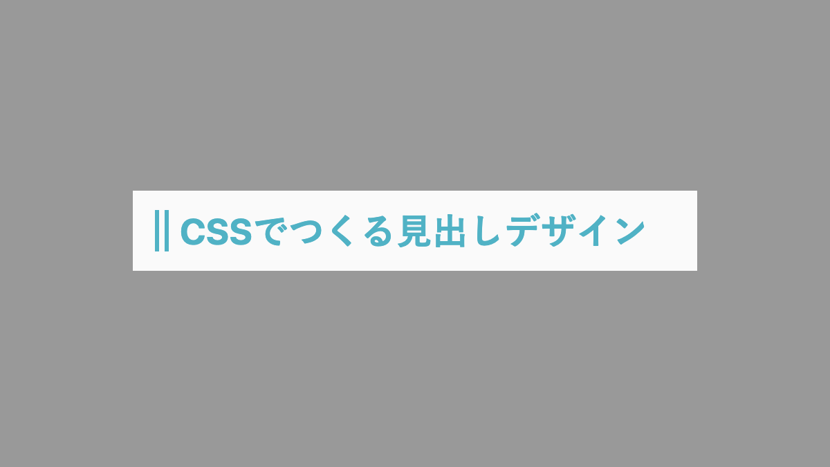2つのラインを文字の左に入れたシンプルなCSS見出しデザイン