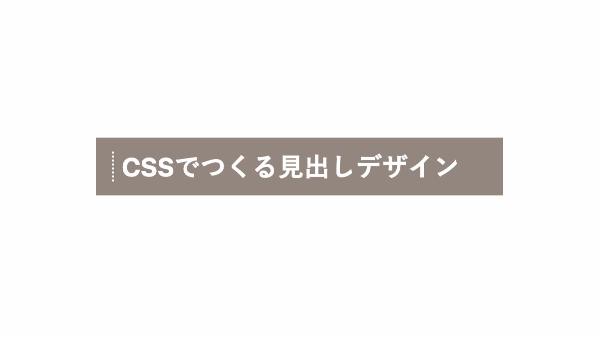 ドット線を文字の左に入れたシンプルなCSS見出しデザイン