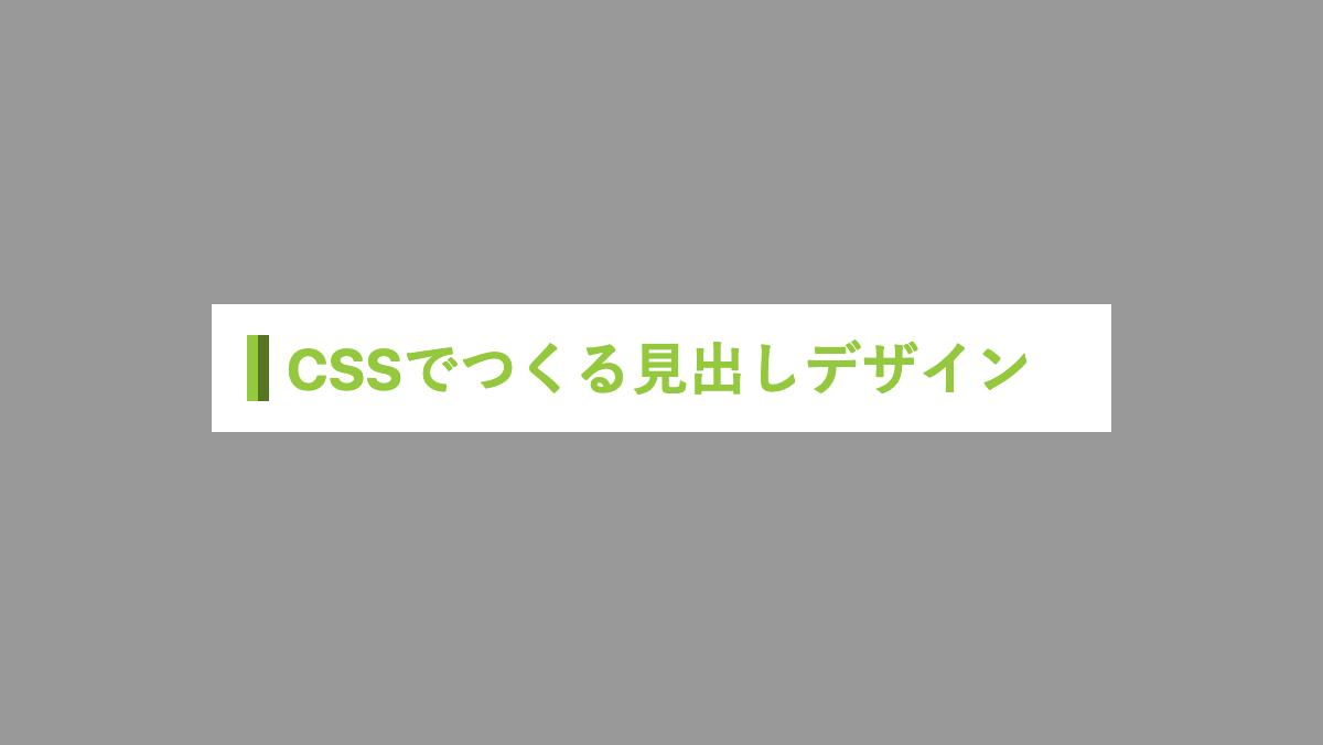 文字の左に2色のラインを入れたシンプルなCSS見出しデザイン
