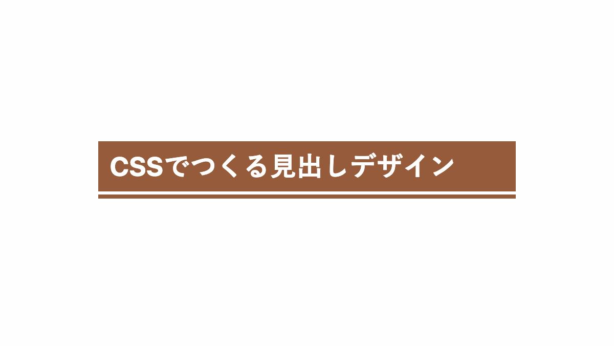下線を二重にしたシンプルなCSS見出しデザイン