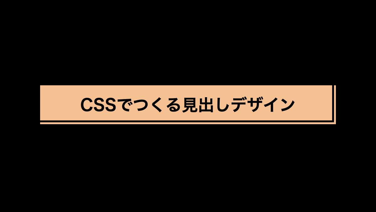 背景をずらしたCSS見出しデザイン