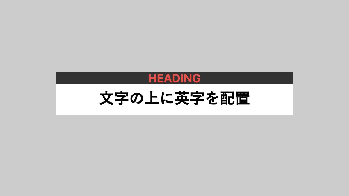 文字の上に背景を入れた英字を配置したCSS見出しデザイン