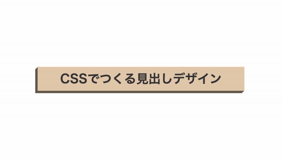 背景を立体的にしたCSS見出しデザイン
