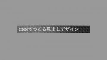 斜めストライプを背景にしたCSS見出しデザイン