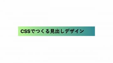 背景をグラデーションにしたCSS見出しデザイン