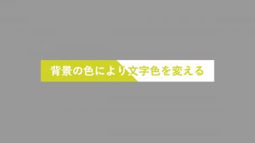 背景の色により文字色を変えるCSS見出しデザイン