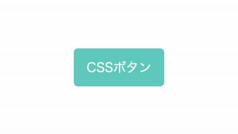 角丸にしたシンプルなCSSフラットボタンデザイン