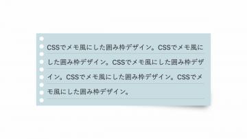 メモ風にしたCSS囲み枠デザイン